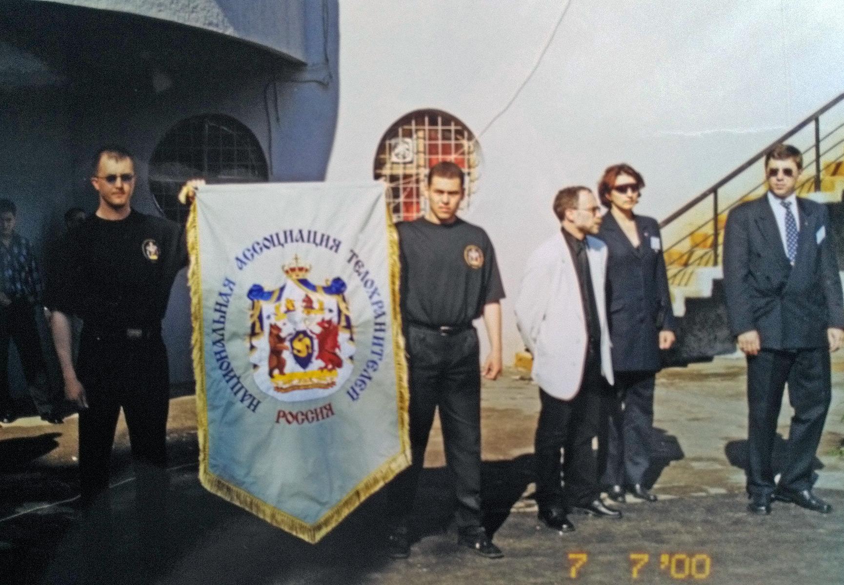 Телохранители в Ноябре 2016.